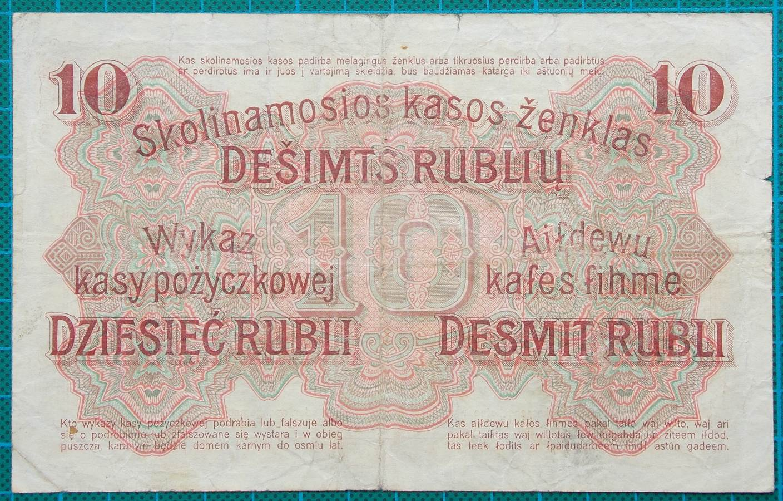 1916 Darlehnskassen Ost 10 Rubels D388134