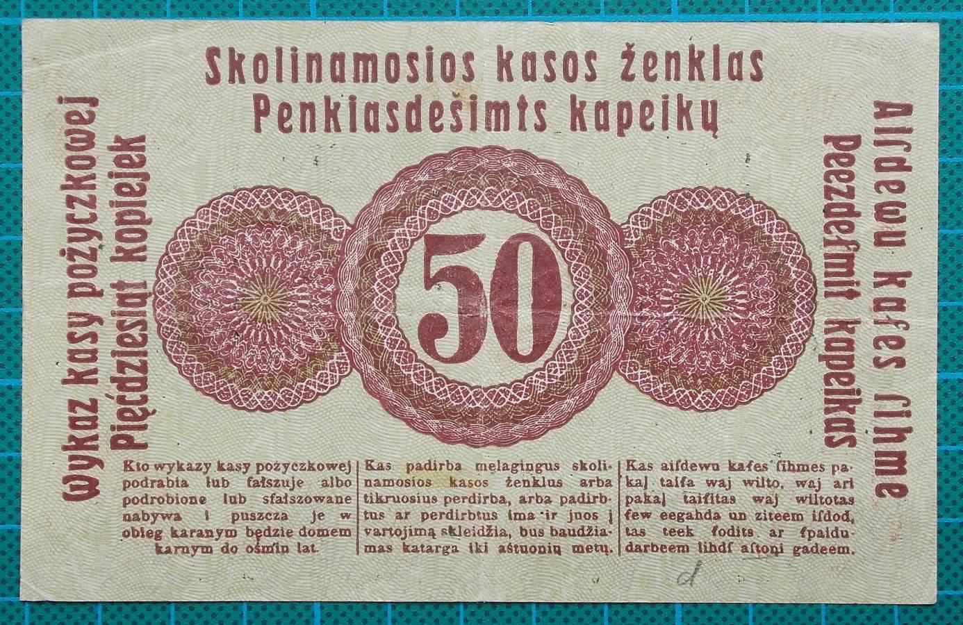 1916 Darlehnskassen Ost 50 Kopeken