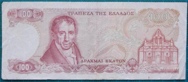 1978 Greece 100 Drachmas Banknote 43750682