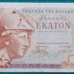 1978 Greece 100 Drachmas Banknote 43760718