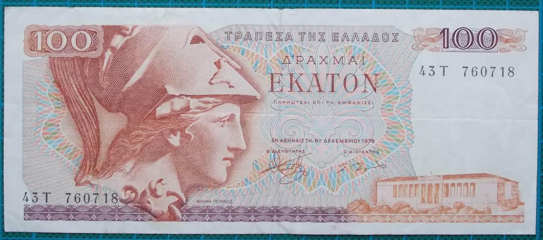 1978 Greece 100 Drachmas Banknote 43760718
