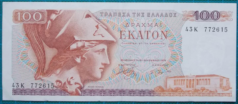 1978 Greece 100 Drachmas Banknote 43K772615