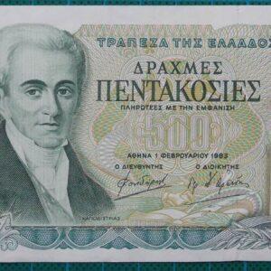 1983 Greece 500 Drachmas Banknote 13M629811