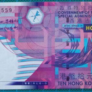 2002 HONG KONG TEN DOLLARS BANKNOTE BE955559