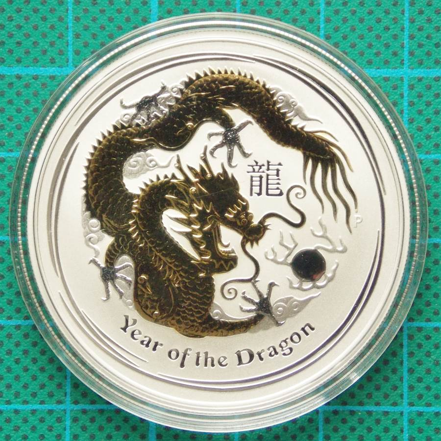 2012 Australian Lunar Silver Coin Series II Year Of The Dragon Gilded Version