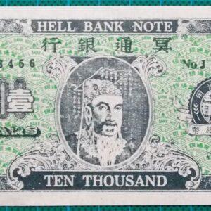 CHINA HELL BANKNOTE 10000 DOLLARS J023456